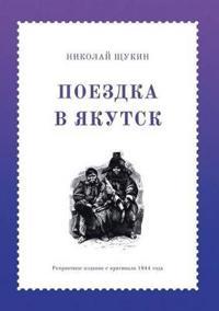 Poezdka V Yakutsk