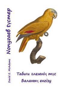 Popwgaev Tuster: Tabigi Alemnin Tus Balanın Engizw