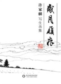 Trace of Years - Xu Jialin's Sketch Collection