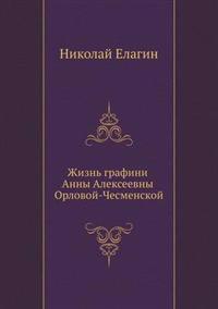 Zhizn' Grafini Anny Alekseevny Orlovoj-Chesmenskoj.
