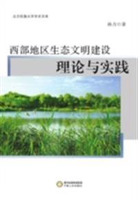 Theory and Practice of Ecological Civilization Construction in Northwest China