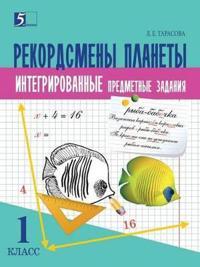 Kompleksnye Predmetnye Zadaniya Po Okruzhayuschemu Miru, Chteniyu, Matemati-Ke, Russkomu Yazyku (1 Klass) Dlya Nachalnoj Shkoly
