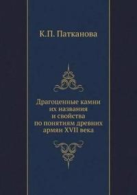 Dragotsennye Kamni Ih Nazvaniya I Svojstva Po Ponyatiyam Drevnih Armyan XVII Veka