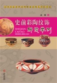 Interpretation and Examples of Emblazonry of Prehistoric Colored Potteries