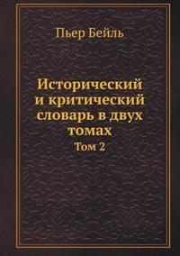 Historical and Critical Dictionary in Two Volumes. Volume 2