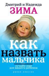 Kak nazvat' mal'chika. Luchshee imya dlya vashego rebenka (in Russian Language)