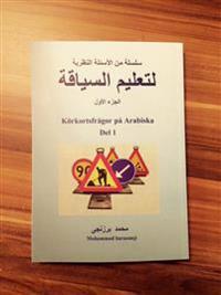 Körkortsfrågor på Arabiska del ett