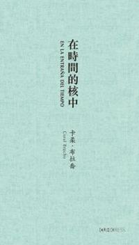 En La Entraña del Tiempo (in Time's Core) [spanish-Chinese-Language Edition]: Selected Poems of Coral Bracho
