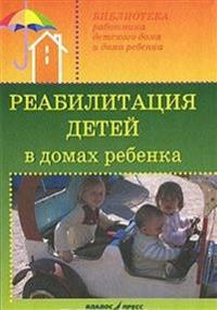 Reabilitatsiya Detej V Domah Rebenka