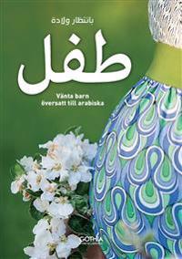 Vänta barn - arabisk utgåva