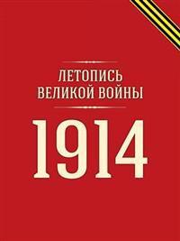 Letopis Pervoj Mirovoj Vojny Kniga 1 1914 G.