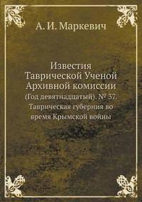 Izvestiya Tavricheskoj Uchenoj Arhivnoj Komissii (God Devyatnadtsatyj). 37. Tavricheskaya Guberniya Vo Vremya Krymskoj Vojny