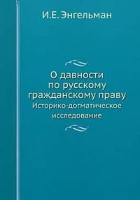 O Davnosti Po Russkomu Grazhdanskomu Pravu Istoriko-Dogmaticheskoe Issledovanie