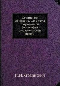 Sochineniya Lejbnitsa. Elementy Sokrovennoj Filosofii O Sovokupnosti Veschej