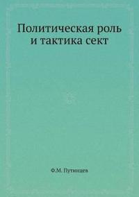 Politicheskaya Rol I Taktika Sekt