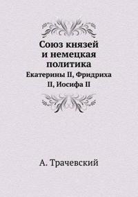 Soyuz Knyazej I Nemetskaya Politika Ekateriny II, Fridriha II, Iosifa II