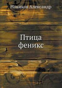 Ptitsa Feniks