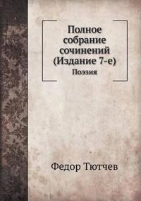 Polnoe Sobranie Sochinenij (Izdanie 7-E) Poeziya
