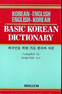Basic Korean Dictionary Korean-English/English-Korean