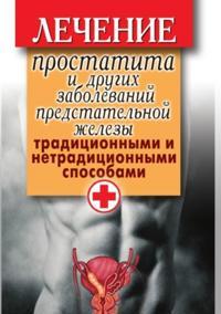 Lechenie prostatita i drugih zabolevanij predstatelnoj zhelezy traditsionnymi i netraditsionnymi sposobami