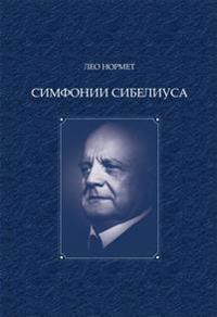 Simfonii Sibeliusa (Sibeliuksen sinfoniat, 2 osaa)