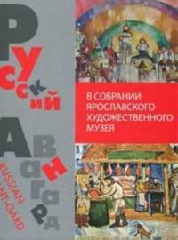 Russkij Avangard v sobranii Jaroslavskogo khudozhestvennogo muzeja