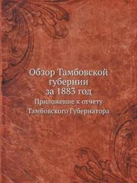 Obzor Tambovskoj Gubernii Za 1883 God Prilozhenie K Otchetu Tambovskogo Gubernatora