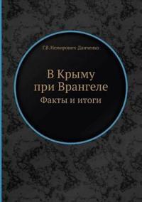 V Krymu Pri Vrangele. Fakty I Itogi
