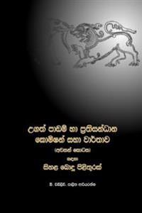 A Sinhala Buddhist Reply to the Lessons Learnt and Reconciliation Commission
