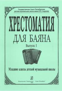 Music reader for button accordion. Issue 1. Junior classes of children's music school. Ed. by Grechukhina R., Likhachev M.