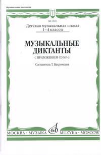 Muzykalnye diktanty. I-IV klassy detskikh muzykalnykh shkol /Sost. T. Vakhromeeva. S prilozheniem CD MP-3