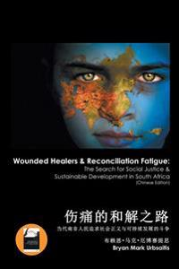 ¿¿¿¿¿¿¿: ¿¿¿¿¿¿¿¿¿¿¿¿¿¿¿¿¿¿¿¿¿ Wounded Healers & Reconciliation Fatigue (Chinese Edition)