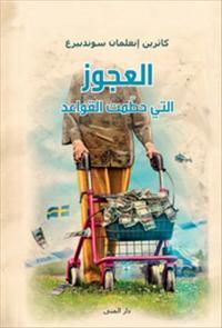 Kaffe med rån (arabiska)
