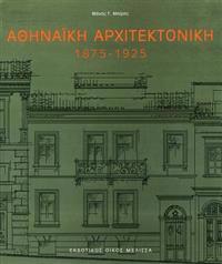 Athenaike Architektonike 1875-1925