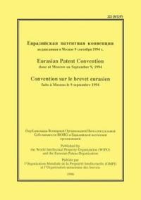 Eurasian Patent Convention