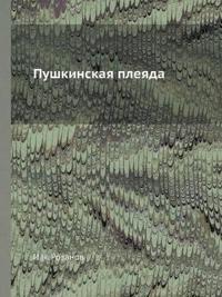 Pushkinskaya Pleyada
