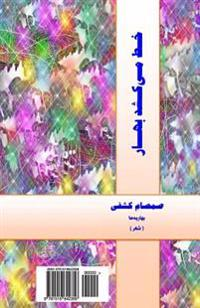 Khat Mikashad Bahaar (Spring Lines in the Sand) - In Persian: A Selection of Poetry Welcoming Spring & Nowruz