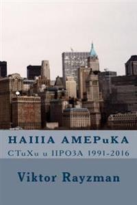 Haiiia Amepuka: Ctuxu U Npo3a 1991-2016
