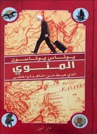 Hundraåringen som klev ut genom fönstret och försvann (arabiska)
