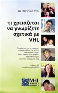 Vhl Handbook (in Greek): What You Need to Know about Vhl