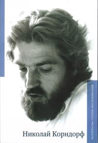 Nikolaj Korndorf. Materialy. Stati. Vospominanija