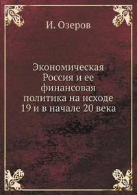 Ekonomicheskaya Rossiya I Ee Finansovaya Politika Na Ishode 19 I V Nachale 20 Veka