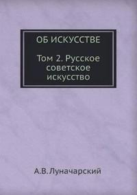 OB Iskusstve. Tom 2 (Russkoe Sovetskoe Iskusstvo)