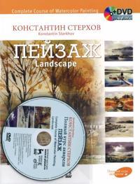 Polnyj kurs akvareli. Pejzazh. Kirja sisältää DVD:n