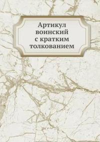 Artikul Voinskij S Kratkim Tolkovaniem