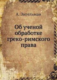 OB Uchenoj Obrabotke Greko-Rimskogo Prava
