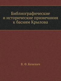 Bibliograficheskie I Istoricheskie Primechaniya K Basnyam Krylova