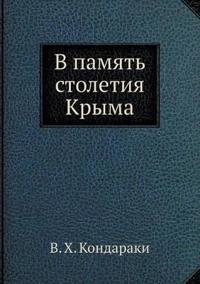 V Pamyat Stoletiya Kryma