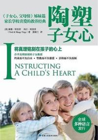 Instructing a Child's Heart ?????