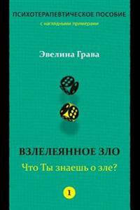 Refined Evil: What Do You Know about Evil? (Russian Edition): Psychotherapy Handbook